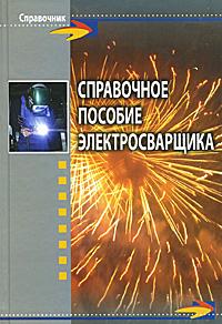 Справочное пособие электросварщика ( 978-5-222-18208-6 )
