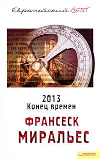 2013. Конец времен