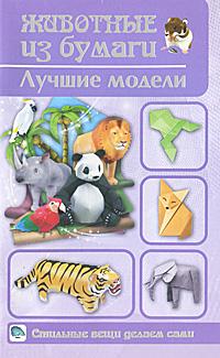 Животные из бумаги. Лучшие модели