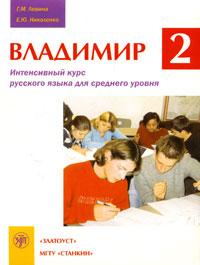 Владимир 2. Интенсивный курс русского языка для среднего уровня. Часть 2 (+ CD)