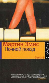 Мартин Эмис Ночной поезд