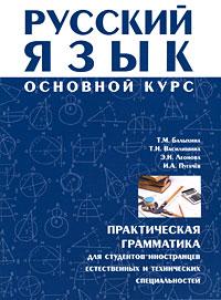 Русский язык. Основной курс. Практическая грамматика для студентов-иностранцев естественных и технических специальностей