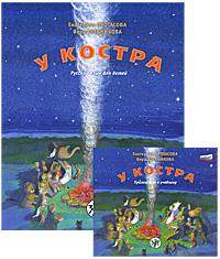 У костра. Русский язык для детей (+ CD)