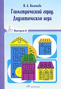 Геометрический город. Дидактическая игра. Выпуск 3. И. А. Волочаева
