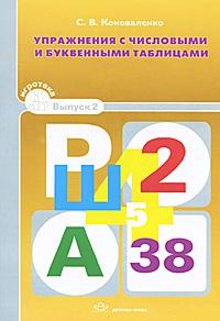 Упражнения с числовыми и буквенными таблицами. Выпуск 212296407Данное пособие представляет собой комплекс тренировочных упражнений по числовым и смешанным таблицам для развития устойчивости и концентрации внимания, увеличения его объема, а также умения распределять внимание и переключать его. Пособие состоит из трех комплексов упражнении: первый - по четырехцветным числовым таблицам с использованием четырех основных цветов; второй - по четырехцветным числовым таблицам с промежуточными цветами; третий - по смешанным буквенно-числовым таблицам. В набор входят 12 карточек. Предназначено для специалистов, работающих с детьми (психологов, логопедов, дефектологов, воспитателей, гувернеров) и родителей, а также может быть использовано для самостоятельной работы старшеклассниками и даже студентами.