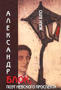 Александр Блок, поэт Невского проспекта