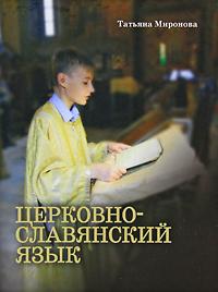 Церковнославянский язык