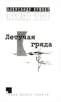 Александр Кушнер Летучая гряда