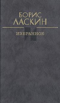 Борис Ласкин. Избранное