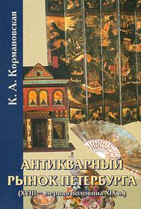 Антикварный рынок Петербурга (XVIII- первая половина XIX в.)