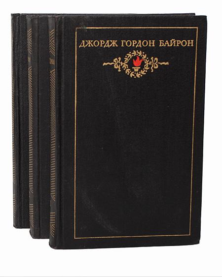 Джордж Гордон Байрон. Собрание сочинений в 3 томах (комплект из 3 книг)