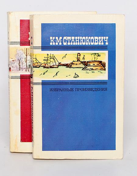 К. М. Станюкович. Избранные произведения. В 2 томах (комплект)