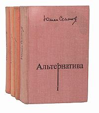 Альтернатива (комплект из 4 книг)