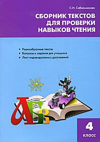 Сборник текстов для проверки навыков чтения. 4 класс