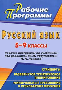 Русский язык. 5-9 классы. Рабочие программы по учебникам под редакцией М. М. Разумовской, П. А. Леканта