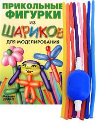 Прикольные фигурки из шариков для моделирования (книга + шарики, насос)