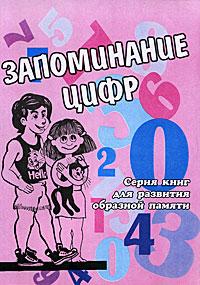 Запоминание цифр. Книга для развития образной памяти у детей