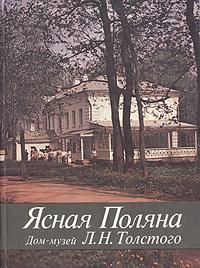 Ясная Поляна. Дом-музей Л. Н. Толстого