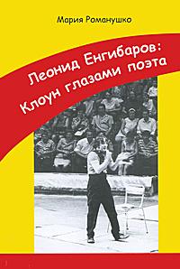 Леонид Енгибаров. Клоун глазами поэта