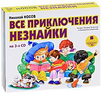 Все приключения Незнайки (аудиокнига MP3 на 3 CD)