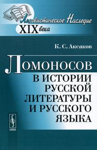 Ломоносов в истории русской литературы и русского языка