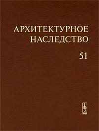 Архитектурное наследство. Выпуск 51