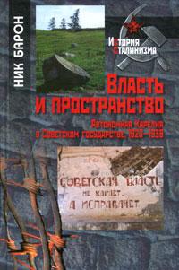 Власть и пространство. Автономная Карелия в Советском государстве, 1920-1939