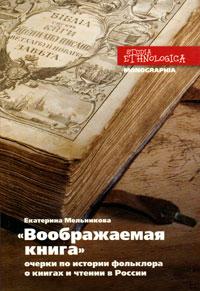 Воображаемая книга. Очерки по истории фольклора о книгах и чтении в России