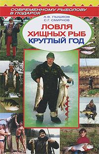 Ловля хищных рыб круглый год