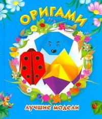 Оригами. Лучшие модели