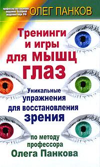 Тренинги и игры для мышц глаз