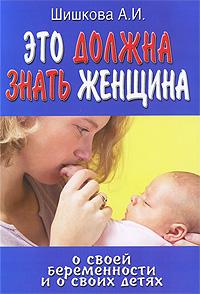 Это должна знать женщина о своей беременности и о своих детях12296407Из данной работы вы узнаете, какие анализы и почему нужно сдать будущим мамам перед тем, как планировать беременность, чтобы не было обострения и токсикоза во время ее прохождения. Это необходимо, чтобы развивающийся плод чувствовал себя комфортно в чреве матери, родился вовремя и был здоровым (это возможно, если вы ликвидируете выявленные очаги болезней до зачатия, так как во время беременности лечение препаратами может навредить развивающему плоду). Часто неприятности со здоровьем взрослых людей своими корнями уходят в младенчество. Чтобы избежать этих неприятностей, необходимо вовремя распознать наследственные и другие болезни, которые следует лечить с первых дней после рождения. Это облегчит задачу родителей, и поможет вырастить здорового и полноценного ребенка.