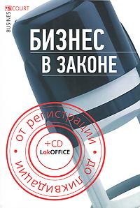 Бизнес в законе. От регистрации до ликвидации (+CD)