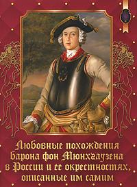 Zakazat.ru Любовные похождения Барона фон Мюнхгаузена в России и ее окрестностях, описанные им самим.