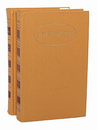 А. Н. Майков. Сочинения в 2 томах (комплект из 2 книг)