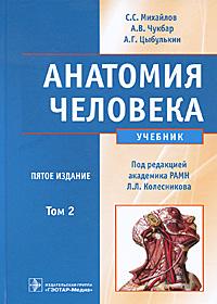 Анатомия человека. В 2 томах. Том 2 (+ CD-ROM)