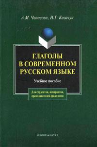 Глаголы в современном русском языке
