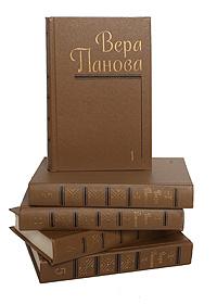 Вера Панова. Собрание сочинений в 5 томах (комплект из 5 книг)