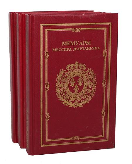 Мемуары мессира Д'Артаньяна (комплект из 3 книг)