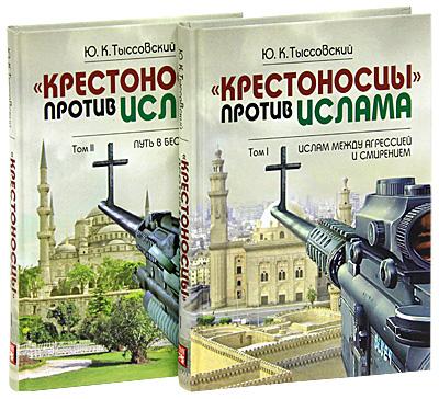 """Крестоносцы"" против ислама (комплект из 2 книг)"