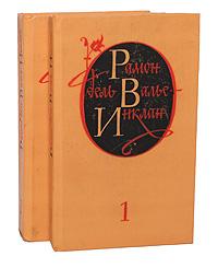 Рамон дель Валье-Инклан. Избранные произведения в 2 томах (комплект)