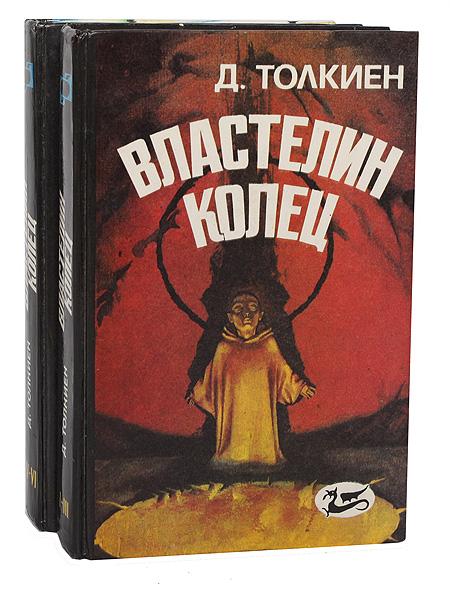 Властелин Колец. Трилогия (комплект из 2 книг)