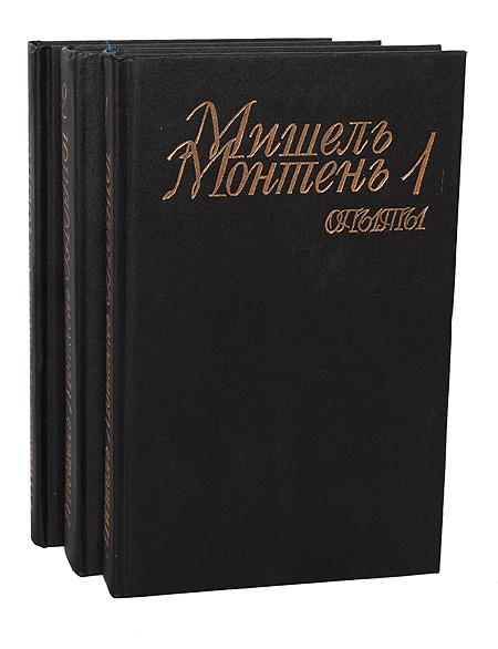 Мишель Монтень. Опыты (комплект из 3 книг)