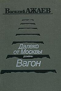Далеко от Москвы. Вагон