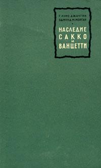 Наследие Сакко и Ванцетти