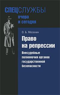 Право на репрессии. Внесудебные полномочия органов государственной безопасности ( 978-5-9950-0028-0 )