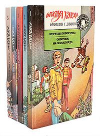 Братья Харди (комплект из 5 книг)