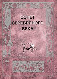 Сонет серебряного века (миниатюрное издание)