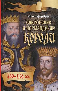 Саксонские и нормандские короли. 450-1154 гг.