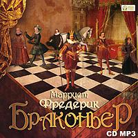Браконьер (аудиокнига MP3)